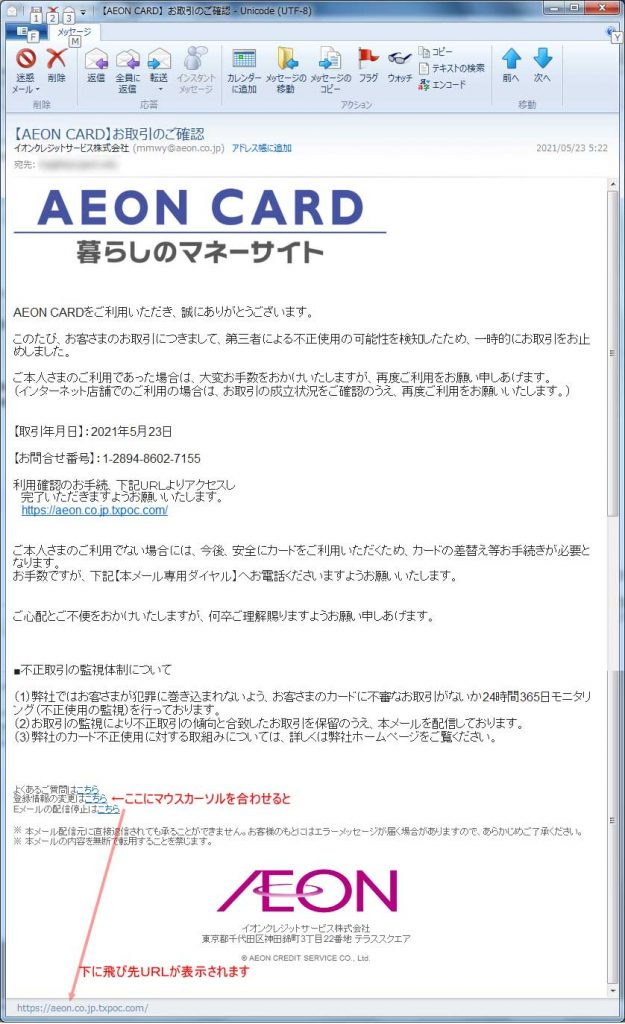 【イオンカード偽装・フィッシングメール】【AEON CARD】お取引のご確認