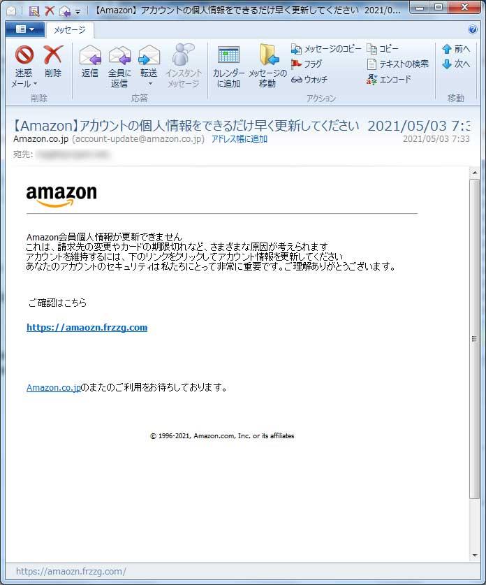 【Amazon偽装・フィッシングメール】【Amazon】アカウントの個人情報をできるだけ早く更新してください 日時