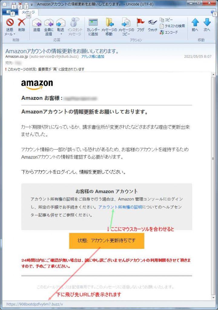 【Amazon偽装・フィッシングメール】Amazonアカウントの情報更新をお願いしております。