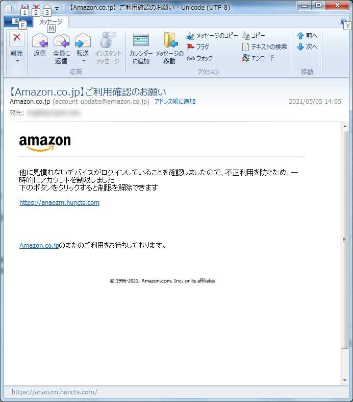 【Amazon偽装・フィッシングメール】【Amazon.co.jp】ご利用確認のお願い