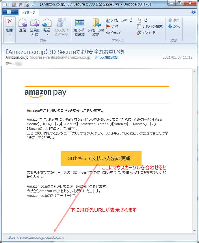 【Amazon偽装・フィッシングメール】【Amazon.co.jp】3D Secureでより安全なお買い物