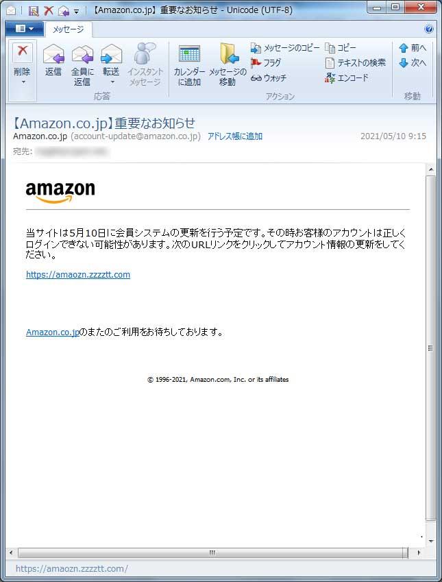 【Amazon偽装・フィッシングメール】【Amazon.co.jp】重要なお知らせ