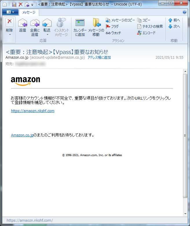 【Amazon偽装・フィッシングメール】【Vpass】重要なお知らせ