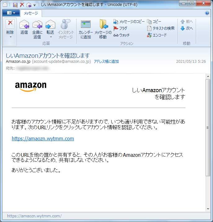 【Amazon偽装・フィッシングメール】しいAmazonアカウントを確認します