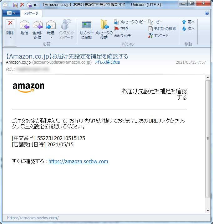 【Amazon偽装・フィッシングメール】【Amazon.co.jp】お届け先設定を補足を確認する