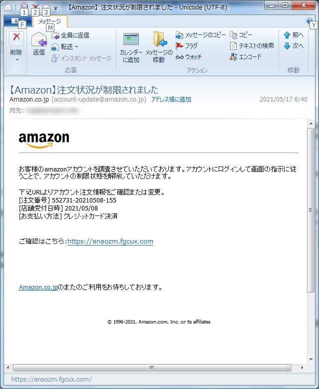 【Amazon偽装・フィッシングメール】【Amazon】注文状況が制限されました