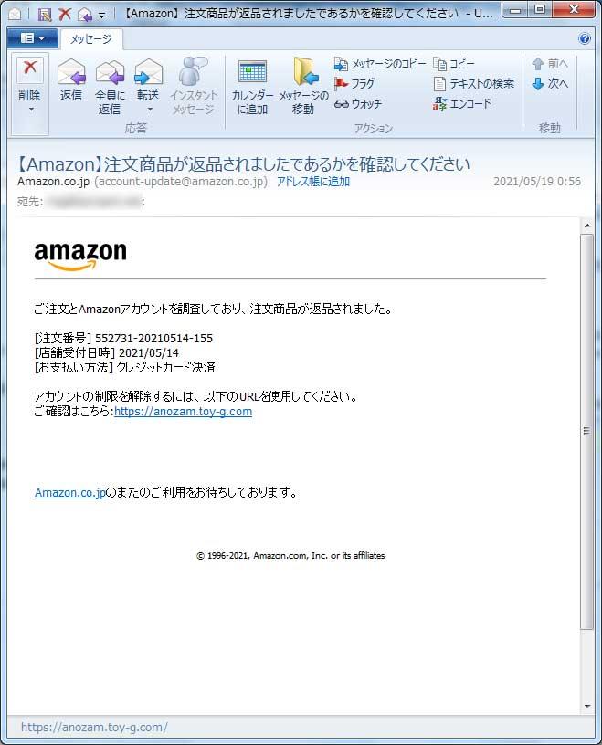 【Amazon偽装・フィッシングメール】【Amazon】注文商品が返品されましたであるかを確認してください