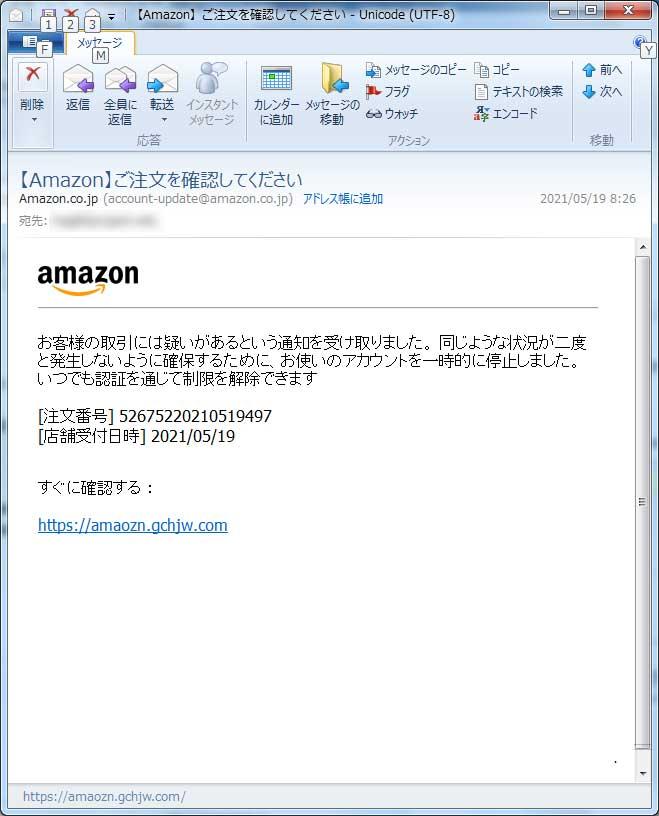 【Amazon偽装・フィッシングメール】【Amazon】ご注文を確認してください
