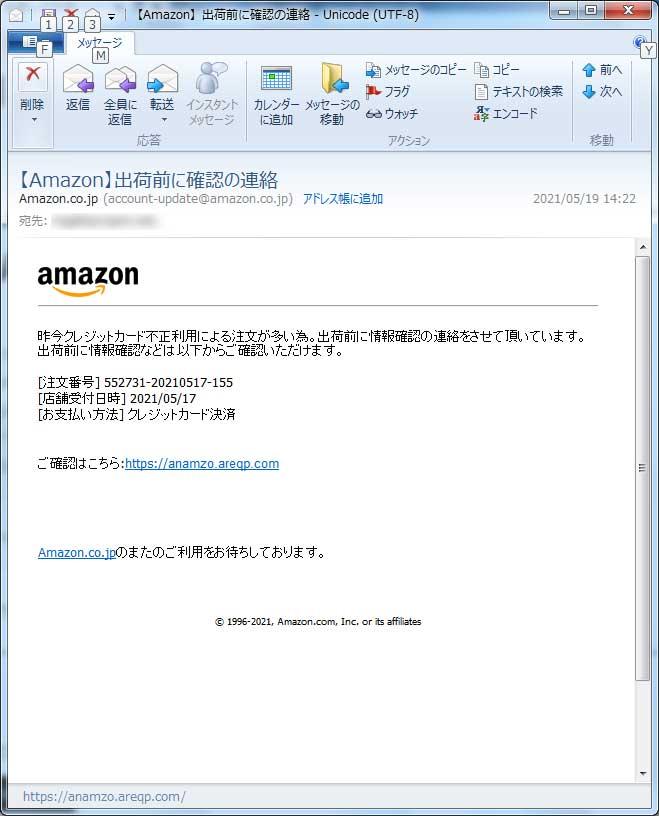 【Amazon偽装・フィッシングメール】【Amazon】注文出荷前に確認の連絡