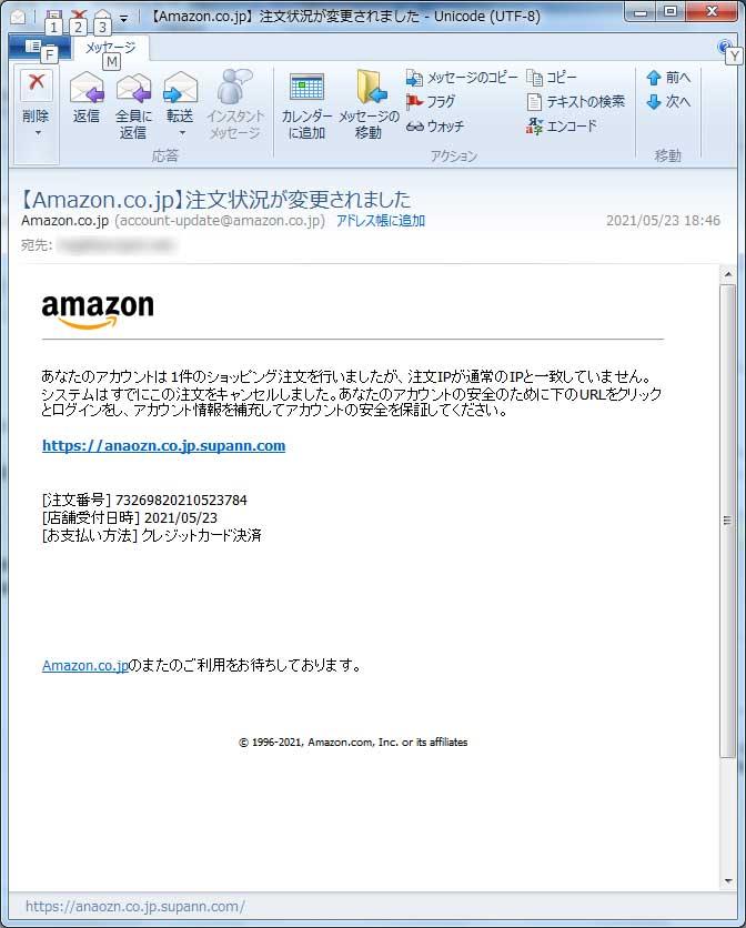 【Amazon偽装・フィッシングメール】【Amazon.co.jp】注文状況が変更されました