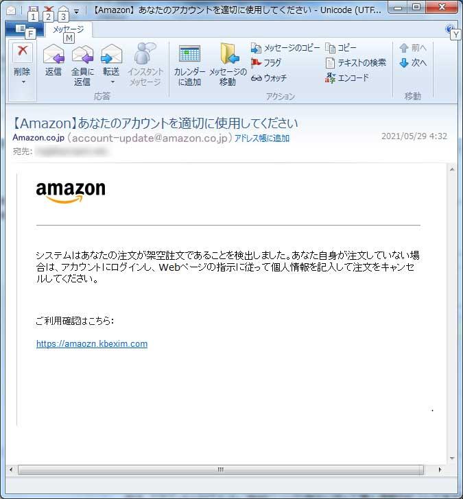 【Amazon偽装・フィッシングメール】【Amazon】あなたのアカウントを適切に使用してください