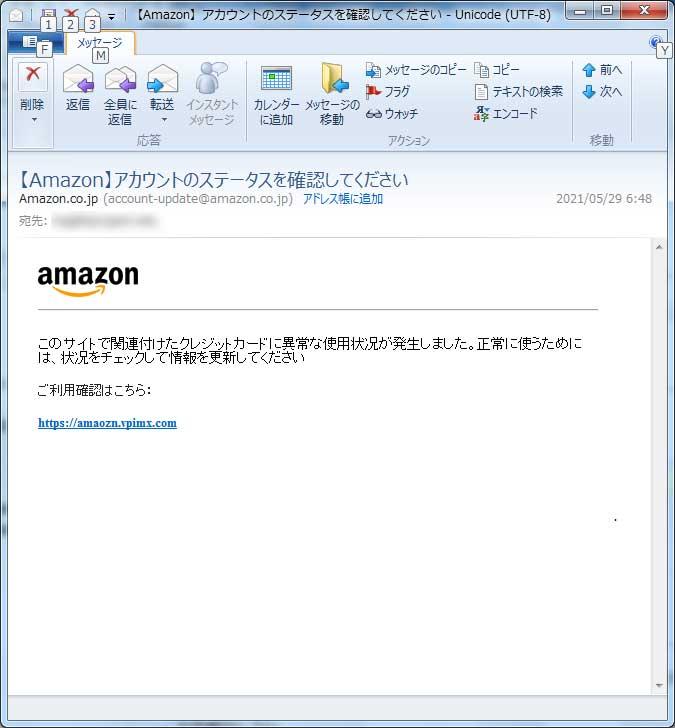 【Amazon偽装・フィッシングメール】【Amazon】アカウントのステータスを確認してください