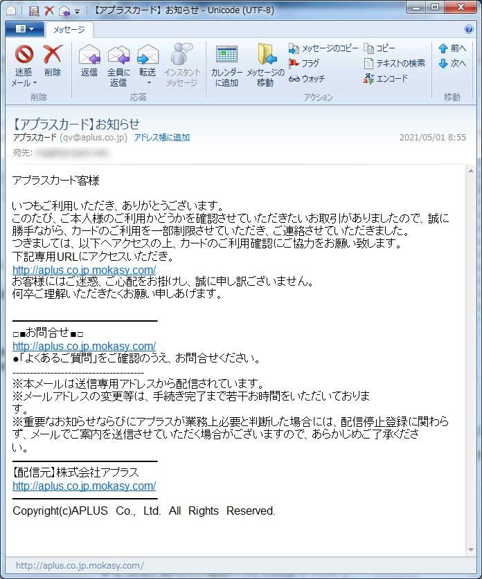 【アプラスカード偽装・フィッシングメール】【アプラスカード】お知らせ