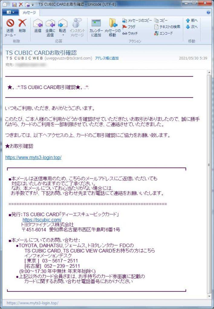【ENEOSカード偽装・フィッシングメール】TS CUBIC CARDお取引確認