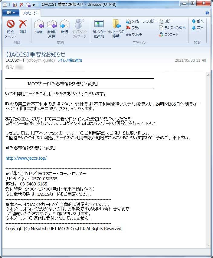 【ジャックスカード偽装・フィッシングメール】【JACCS】重要なお知らせ