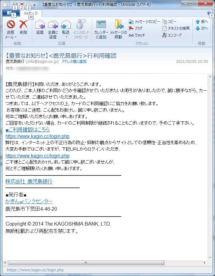 【鹿児島銀行偽装・フィッシングメール】【重要なお知らせ】行利用確認