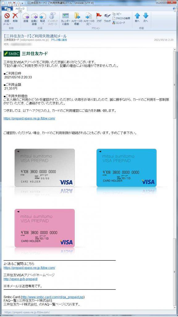 【三井住友カード偽装・フィッシングメール】【三井住友カード】ご利用失敗通知メール