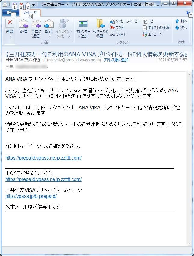 【三井住友カード偽装・フィッシングメール】【三井住友カード】ご利用のANA VISA プリペイドカードに個人情報を更新する必要がございます