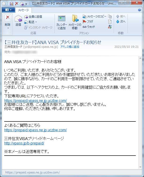 【三井住友カード偽装・フィッシングメール】【三井住友カード】ANA VISA プリペイドカードお知らせ