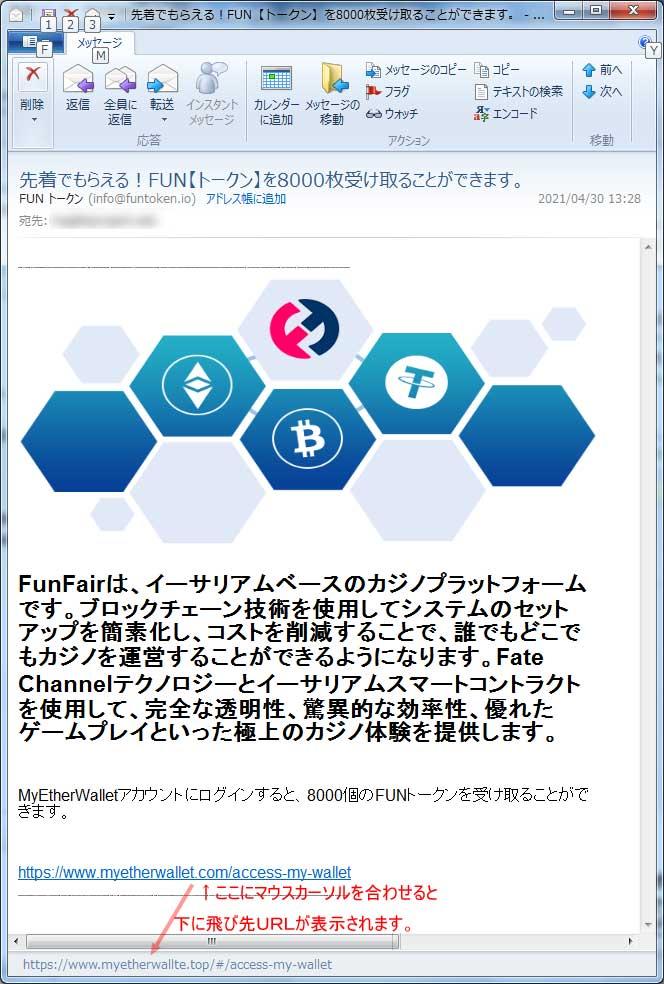【MyEtherWallet偽装・フィッシングメール】先着でもらえる!FUN【トークン】を8000枚受け取ることができます。