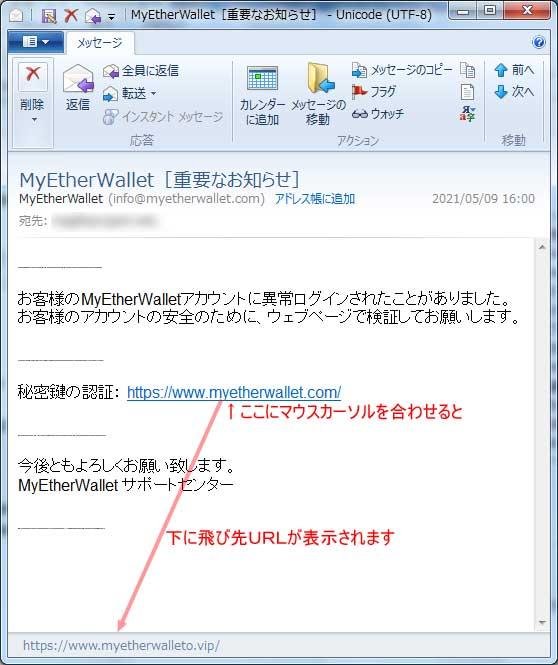 【MyEtherWallet偽装・フィッシングメール】MyEtherWallet[重要なお知らせ]