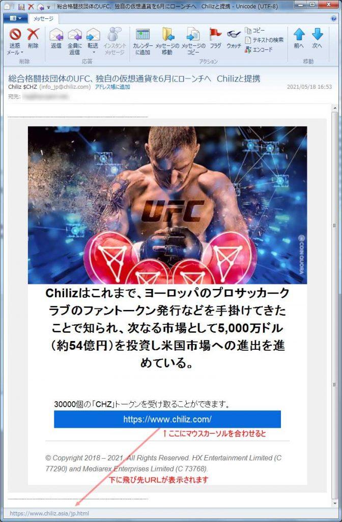 【トークン?偽装・フィッシングメール】総合格闘技団体のUFC、独自の仮想通貨を6月にローンチへ Chilizと提携