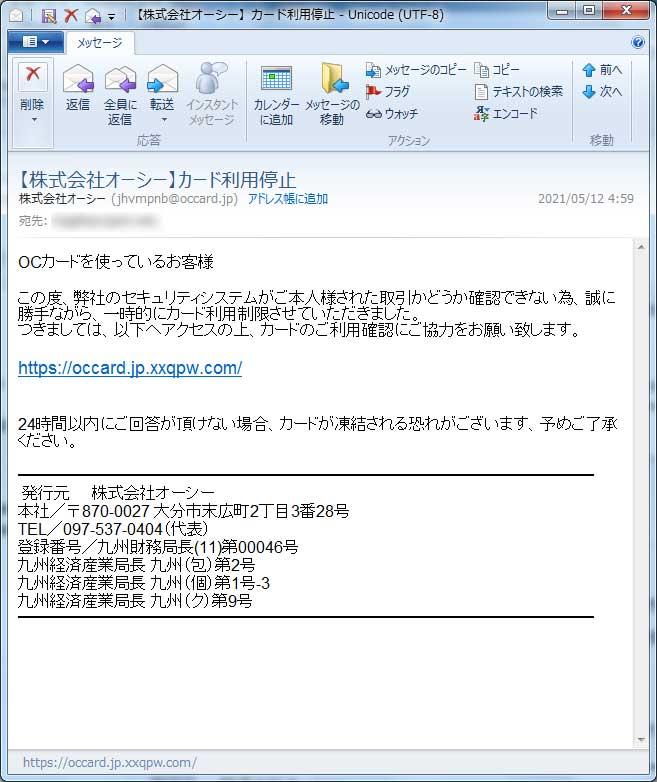 【株式会社オーシー偽装・フィッシングメール】【株式会社オーシー】カード利用停止