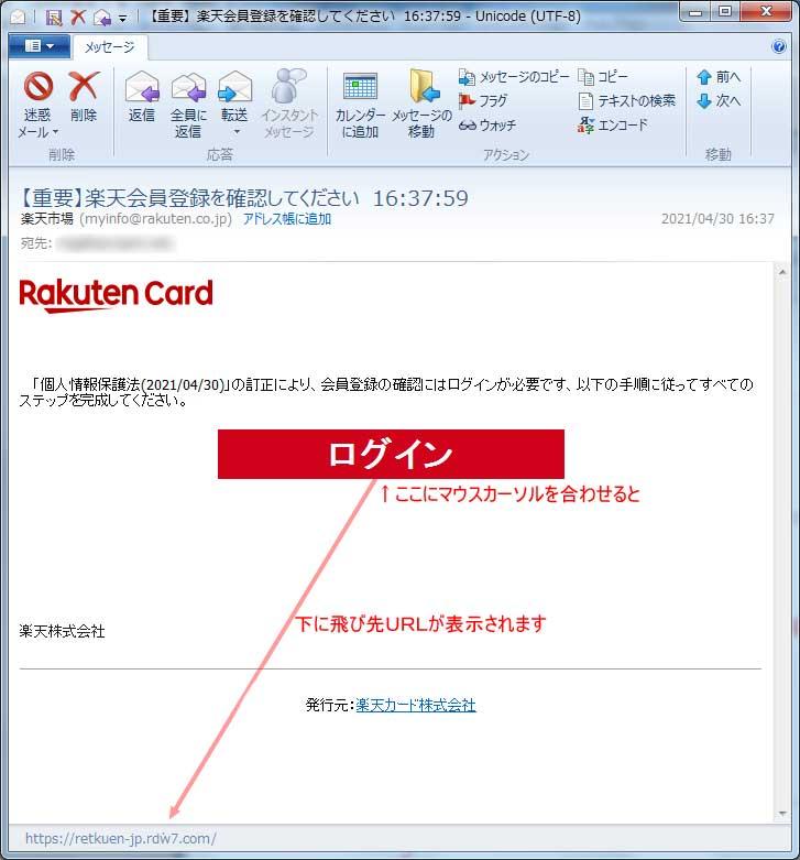 【楽天偽装・フィッシングメール】【重要】楽天会員登録を確認してください 時間