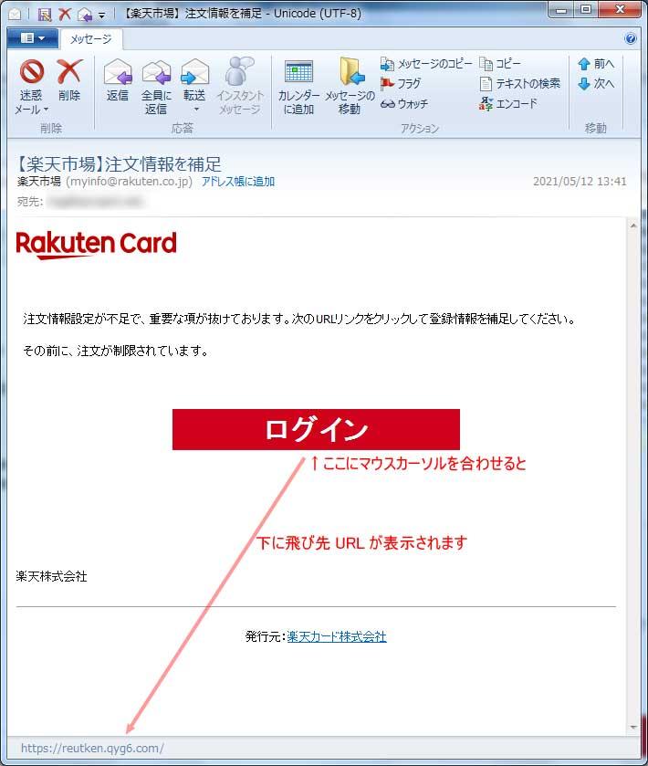 【楽天偽装・フィッシングメール】【楽天市場】注文情報を補足