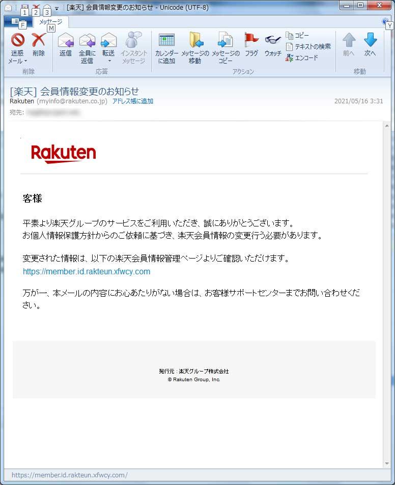 【楽天偽装・フィッシングメール】[楽天] 会員情報変更のお知らせ
