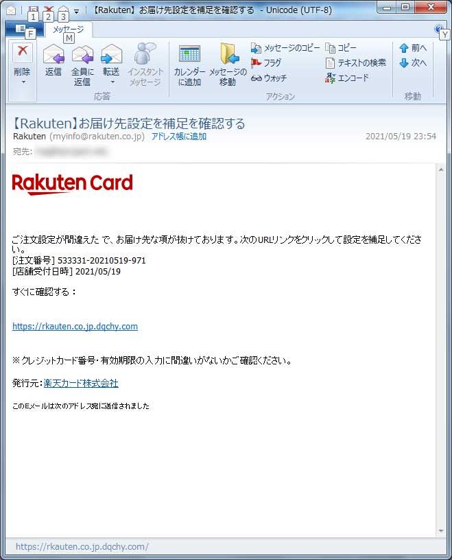 【楽天偽装・フィッシングメール】【Rakuten】お届け先設定を補足を確認する