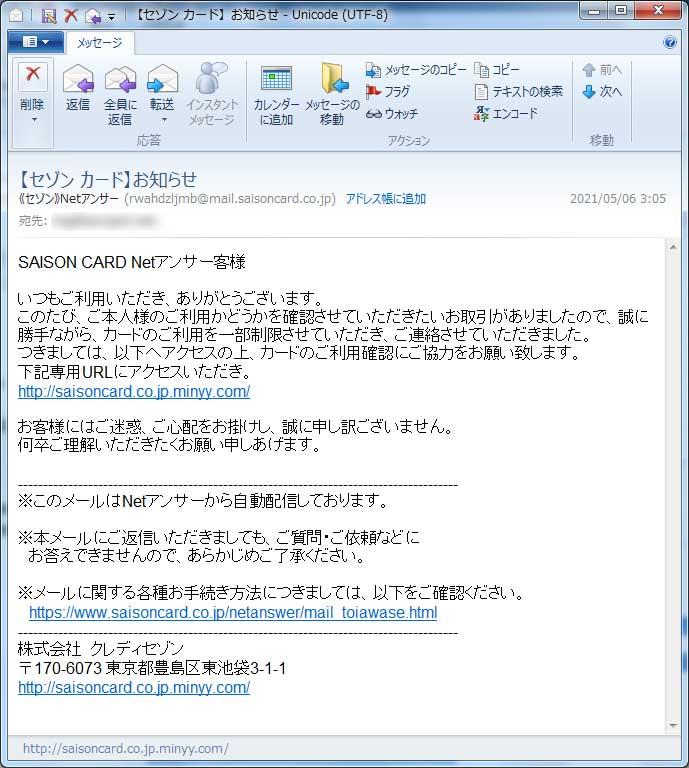 【セゾンカード偽装・フィッシングメール】【セゾン カード】お知らせ