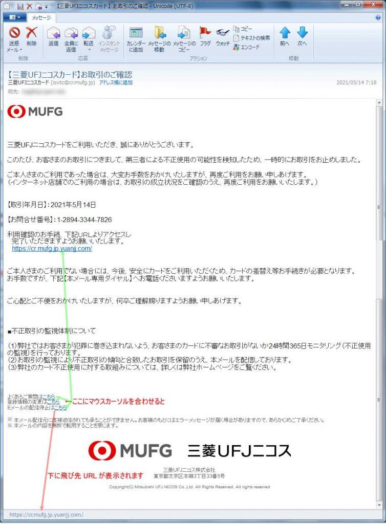 【三菱UFJニコスカード偽装・フィッシングメール】【三菱UFJニコスカード】お取引のご確認