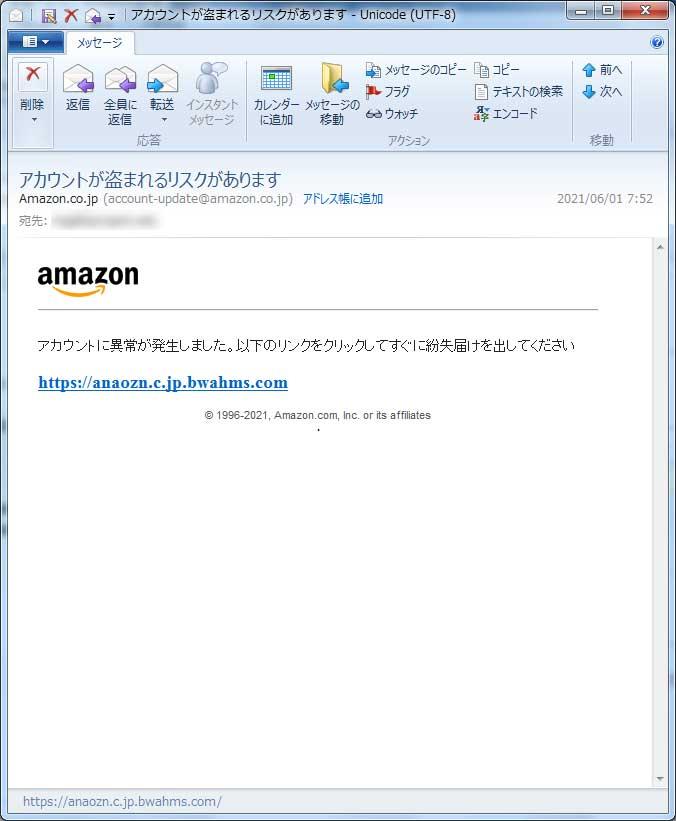 【アマゾン偽装・フィッシングメール】アカウントが盗まれるリスクがあります