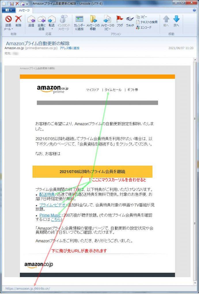 【Amazon偽装・フィッシングメール】 Amazonプライム自動更新の解除