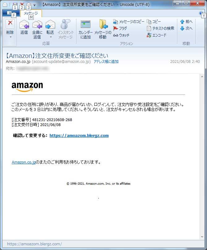 【Amazon偽装・フィッシングメール】【Amazon】注文住所変更をご確認ください