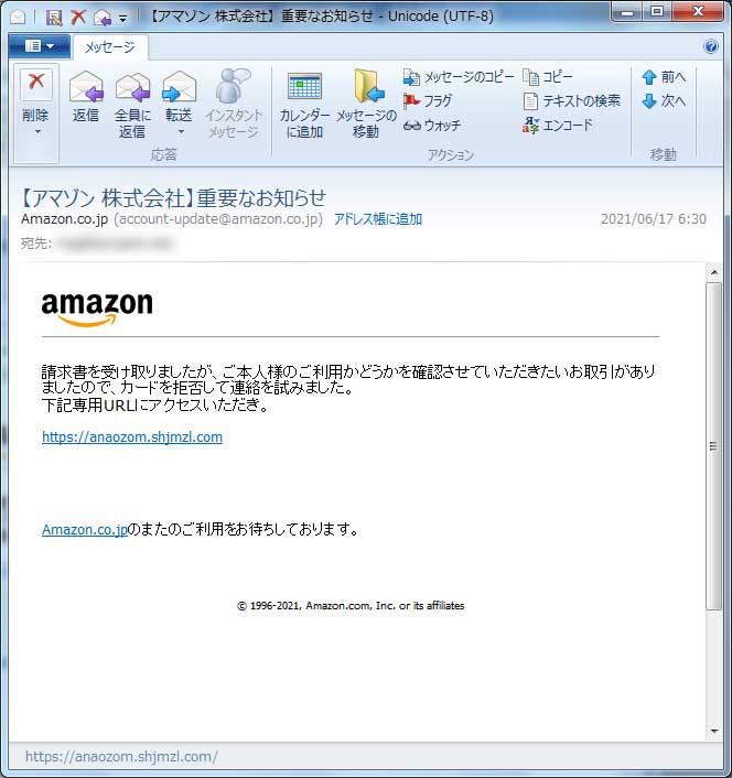 【Amazon偽装・フィッシングメール】【アマゾン 株式会社】重要なお知らせ