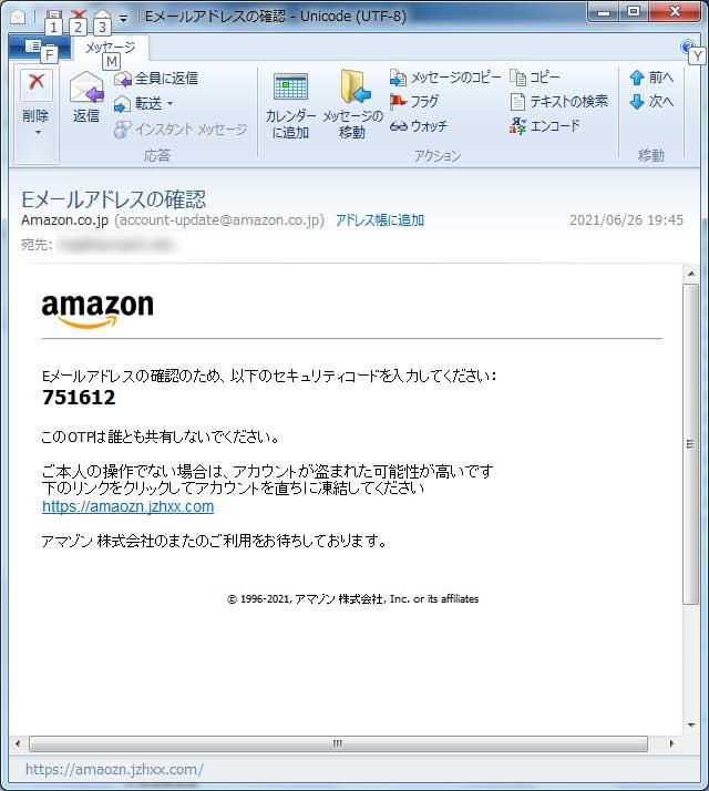 【Amazon偽装・フィッシングメール】Eメールアドレスの確認