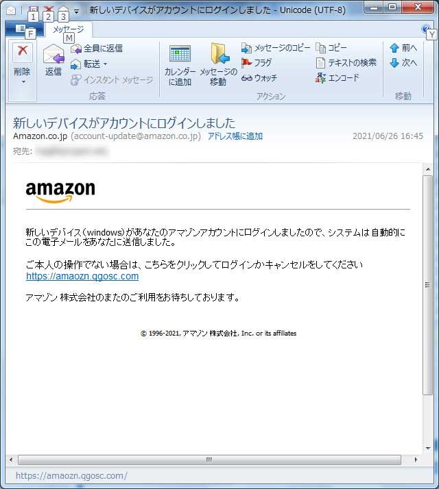 【Amazon偽装・フィッシングメール】新しいデバイスがアカウントにログインしました