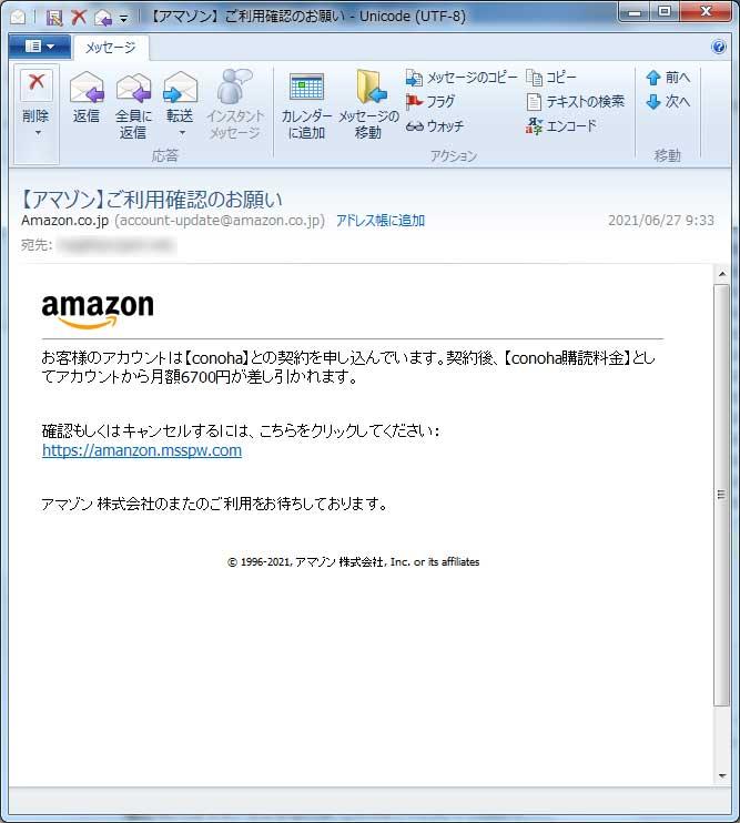 【Amazon偽装・フィッシングメール】