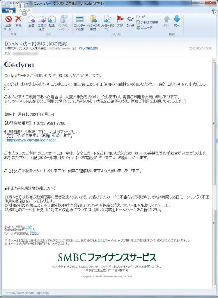 【セディナカード偽装・フィッシングメール】【Cedynaカード】お取引のご確認