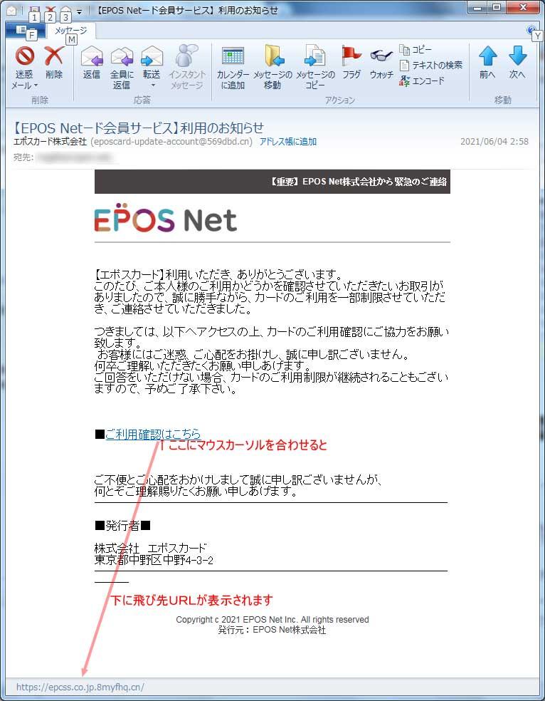 【エポスカード偽装・フィッシングメール】【EPOS Netード会員サービス】利用のお知らせ