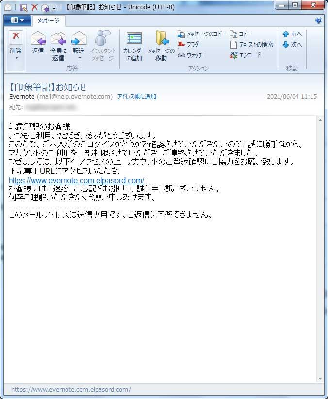 【Evernote偽装・フィッシングメール】【印象筆記】お知らせ