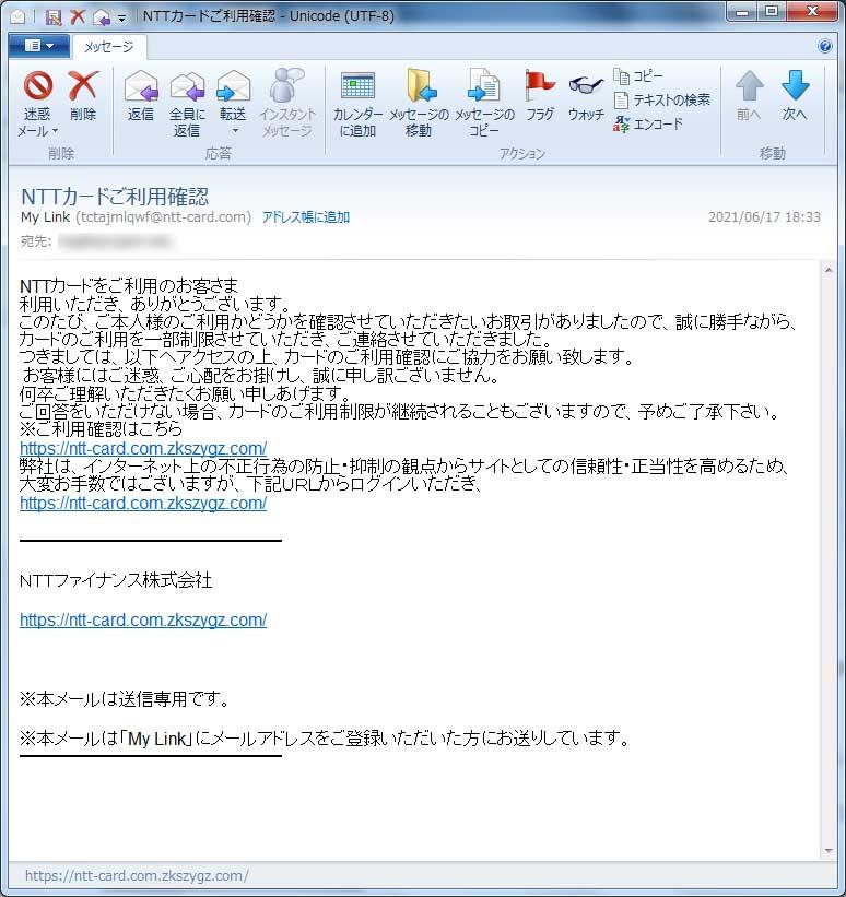 【NTTカード偽装・フィッシングメール】NTTカードご利用確認