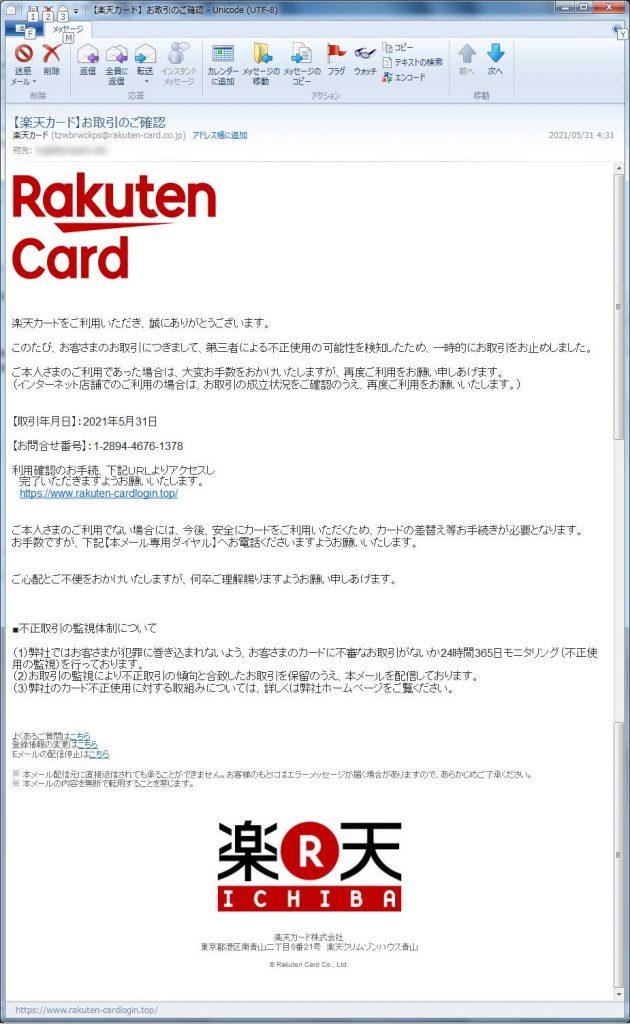 【楽天カード偽装・フィッシングメール】【楽天カード】お取引のご確認