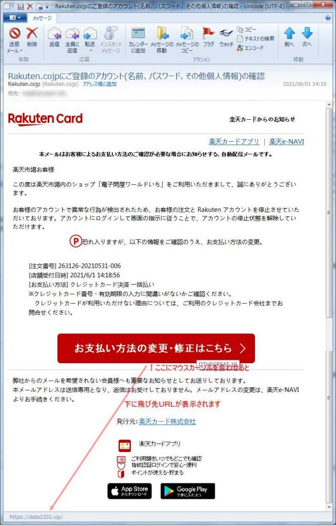 【楽天偽装・フィッシングメール】Rakuten.cojpにご登録のアカウント(名前、パスワード、その他個人情報)の確認