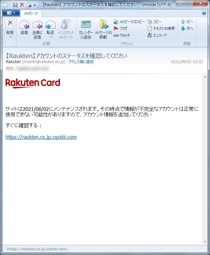 【楽天偽装・フィッシングメール】【Raukten】アカウントのステータスを確認してください