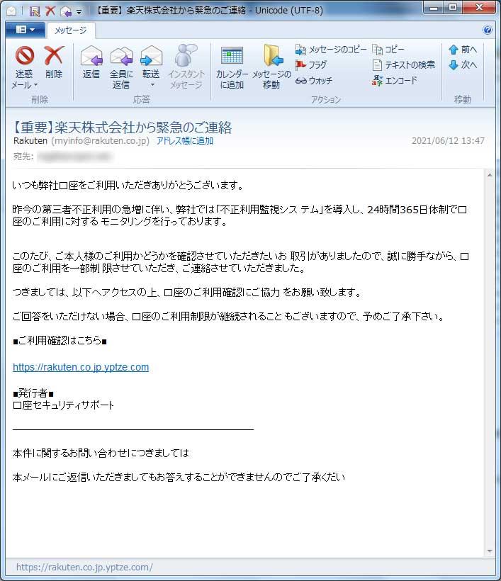 【楽天偽装・フィッシングメール】【重要】楽天株式会社から緊急のご連絡