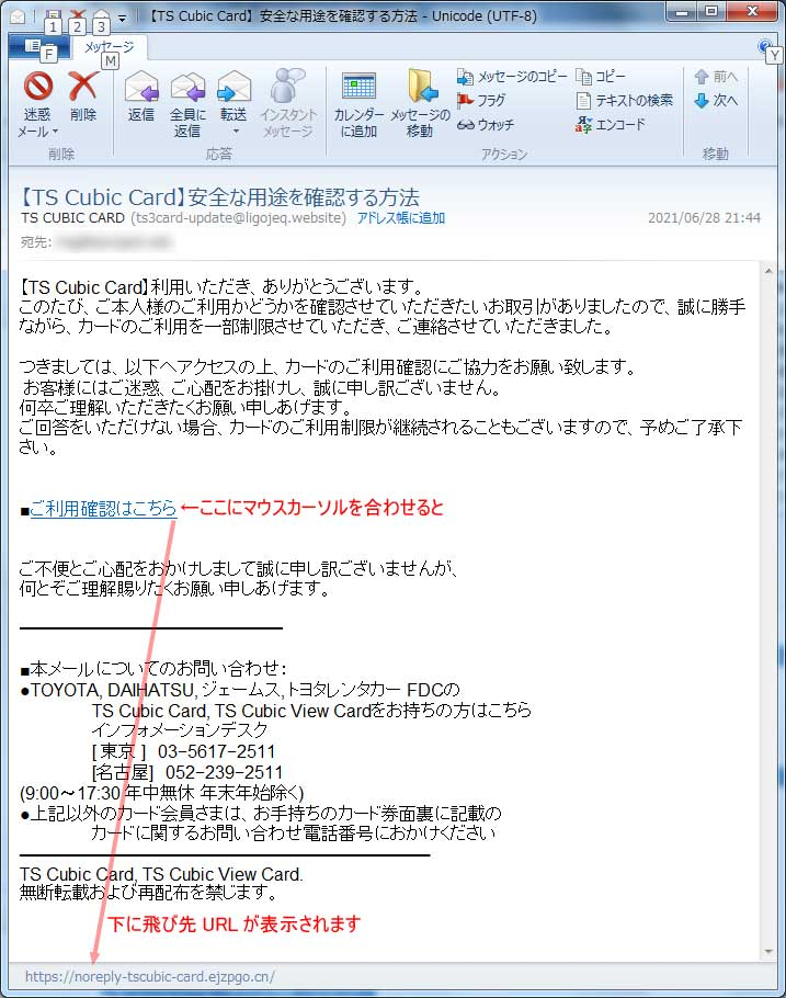【TSCUBICCARD偽装・フィッシングメール】【TS Cubic Card】安全な用途を確認する方法