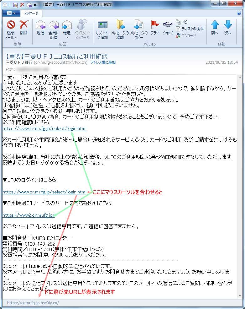 【三菱UFJニコス銀行偽装・フィッシングメール】【重要】三菱UFJニコス銀行ご利用確認